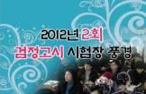 [응원영상]2012.8 고사장